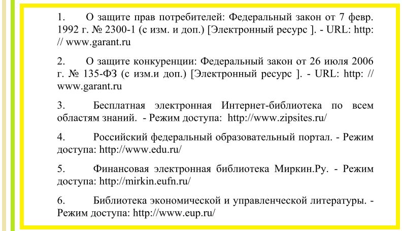 Ссылка на статью на сайте список литературы прогнать сайт Семёновская площадь