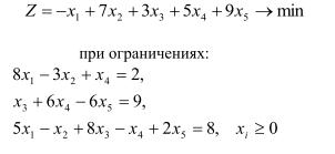 Решить задачу линейного программирования при ограничениях