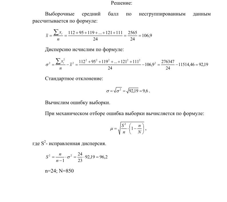 Пример решения задач по статистике