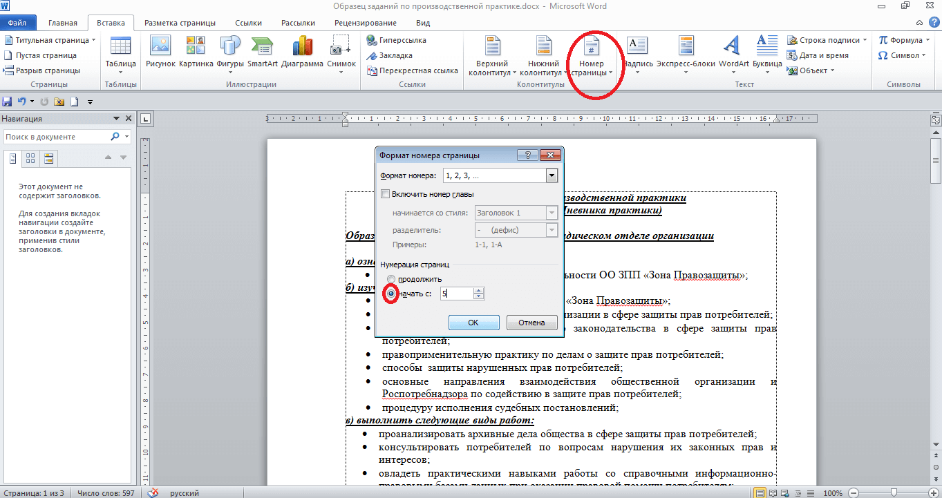 Как сделать автоматическую нумерацию страниц в ворде фото 440