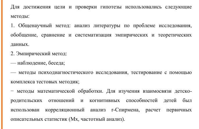 Что такое методы исследования в магистерской диссертации 1756