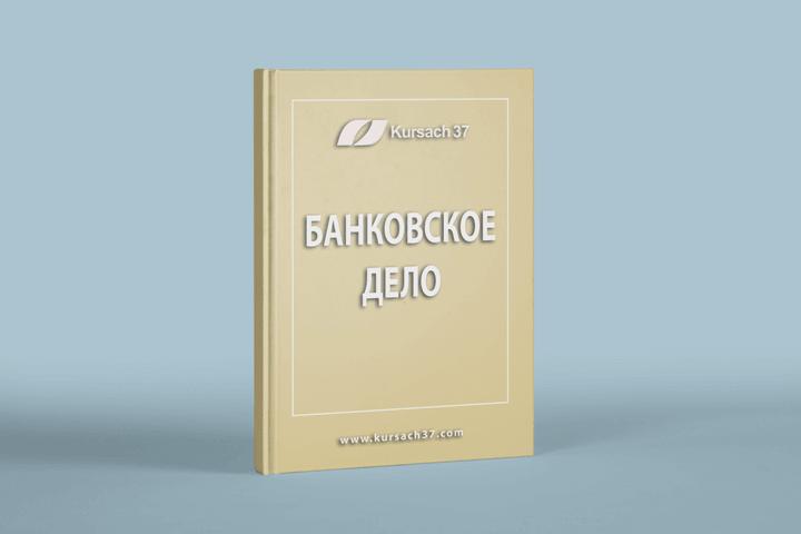 Банковское дело дипломы отчеты по практике курсовые работы Курсовая работа по Банковскому делу
