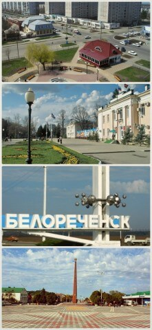 Белореченск рефераты