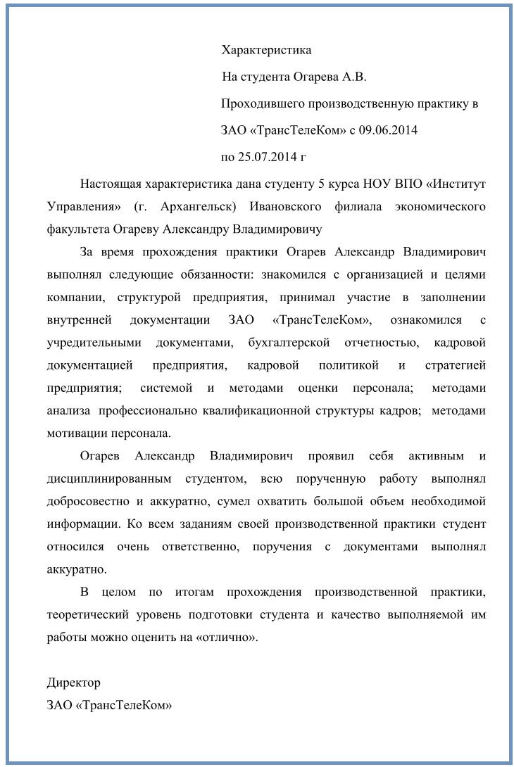 Отчет по практике и характеристика 2948