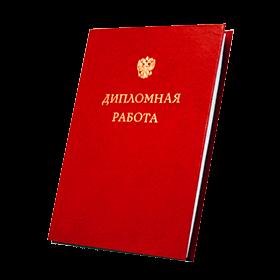 Заказать дипломную работу diplomnaya rabota zakaz