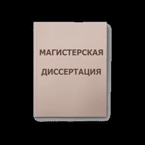 Магистерская диссертация Брачный договор в системе института  Диссертация