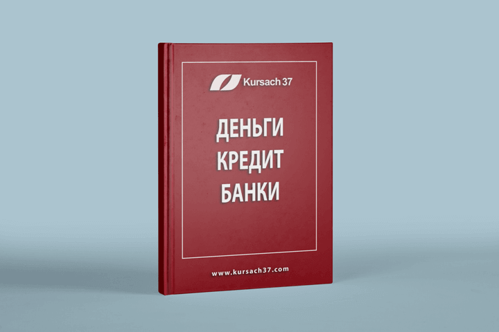 Деньги кредит банки дипломные и курсовые работы рефераты ДКБ ДКБ диплом