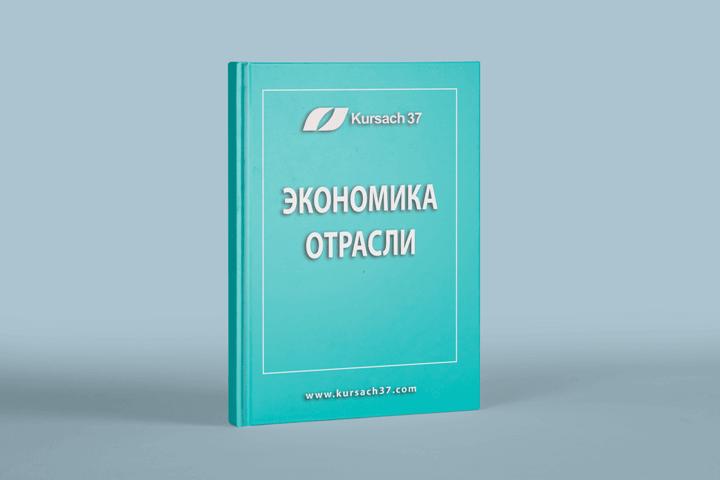 Курсовая работа диплом отчет по практике Экономика отрасли Экономика отрасли учебник