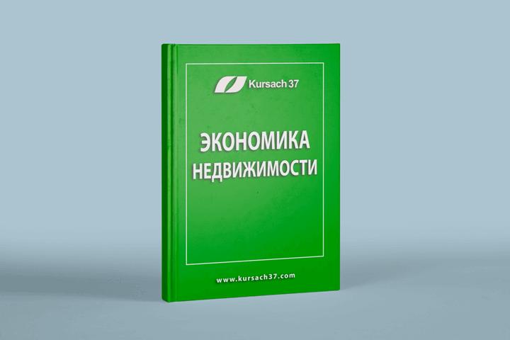 Экономика недвижимости учебник