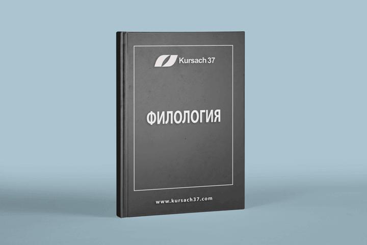 Дипломные и курсовые работы по Филологии Филология учебник