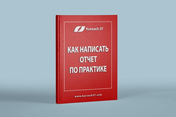 Готовый отчет по практике Отчет по практике