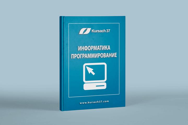 Контрольные и курсовые работы по информатике и программированию Контрольные работы по информатике
