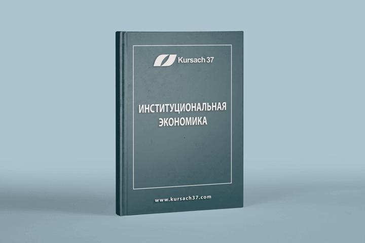 Институциональная экономика учебник