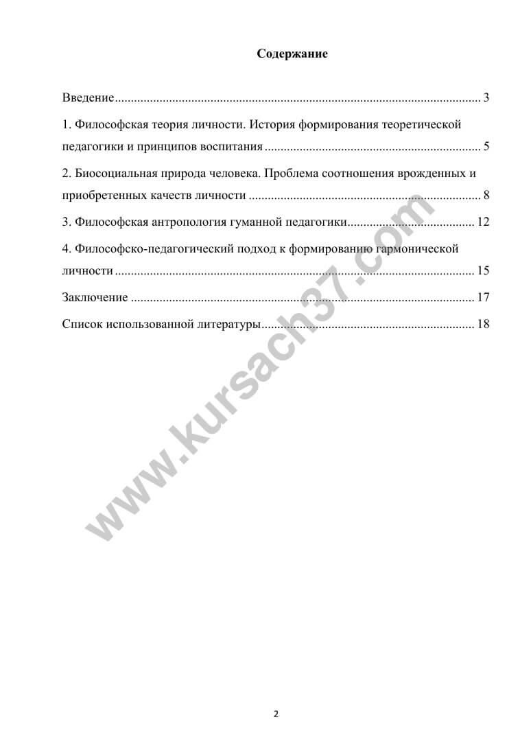 Как правильно написать реферат Образец оформления содержания Реферат стр 1