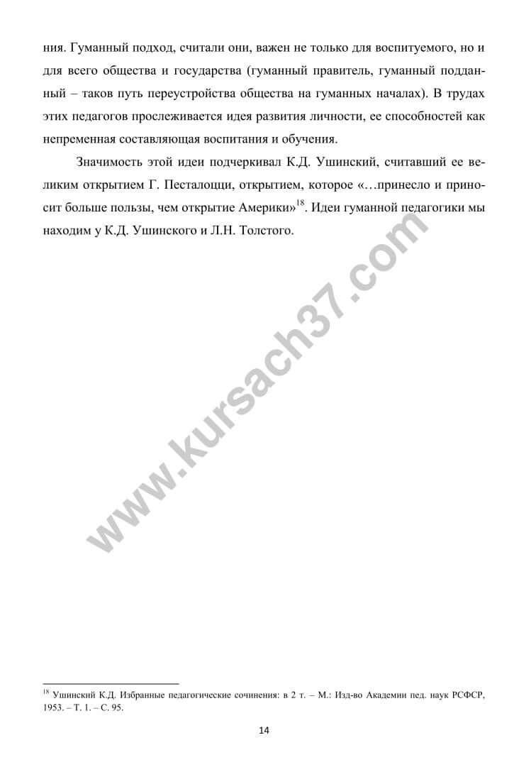 Как правильно написать реферат Образец оформления содержания Реферат стр 13
