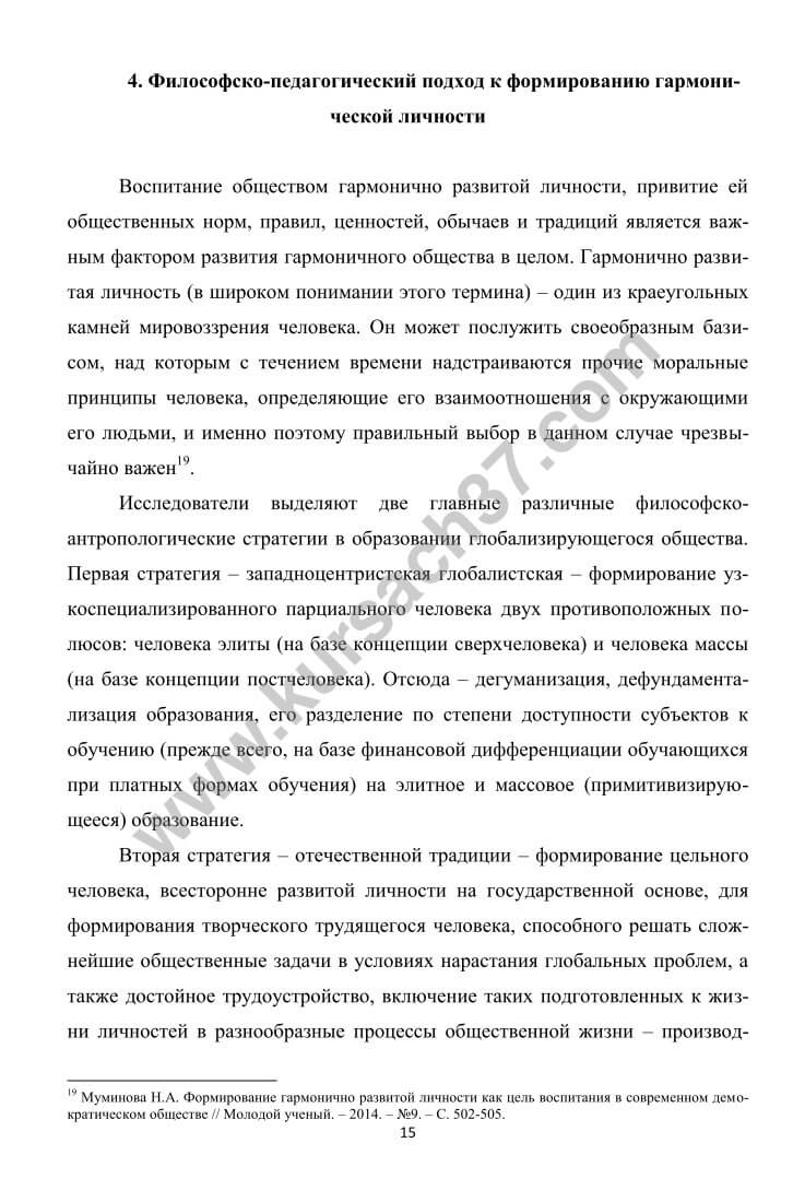 Как правильно написать реферат Образец оформления содержания Реферат стр 14