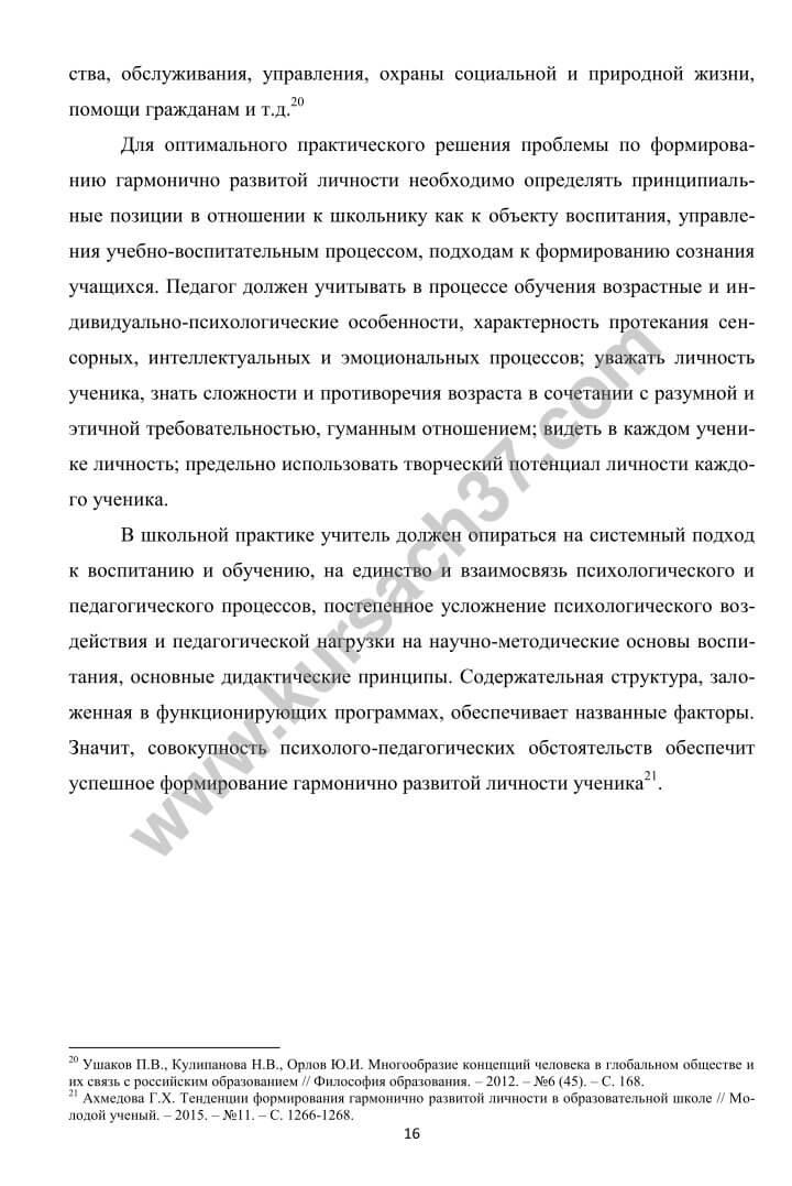 Как правильно написать реферат Образец оформления содержания Реферат стр 15