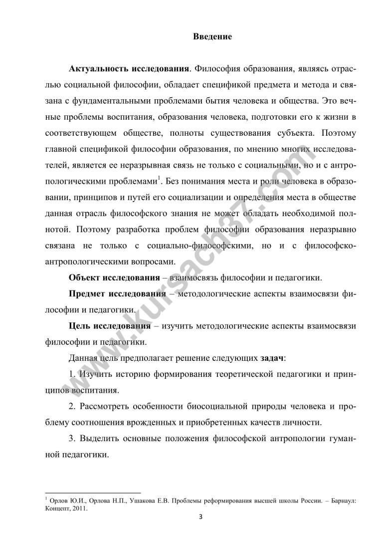 Как правильно написать реферат Образец оформления содержания Реферат стр 2