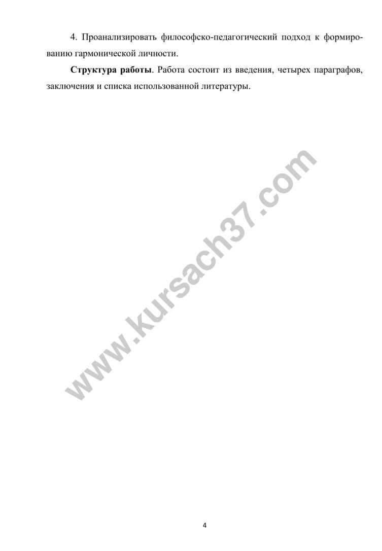 Как правильно написать реферат Образец оформления содержания Реферат стр 3