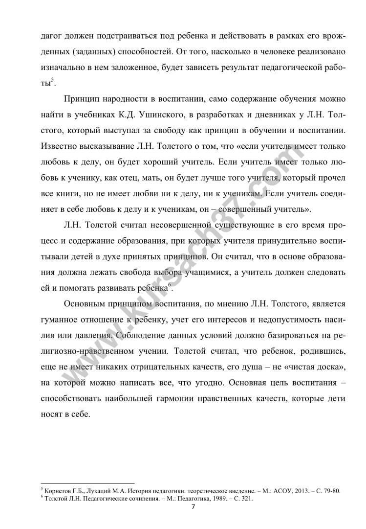 Как правильно написать реферат Образец оформления содержания Реферат стр 6