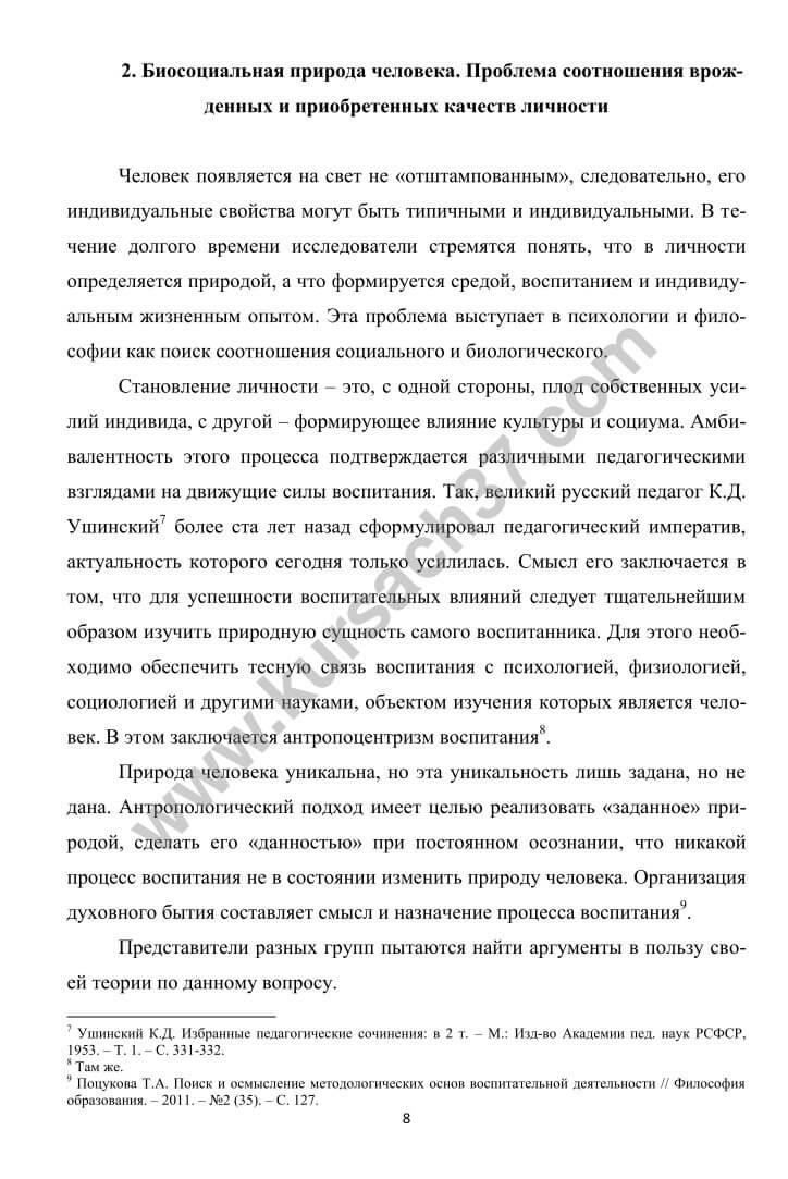 Как правильно написать реферат Образец оформления содержания Реферат стр 7