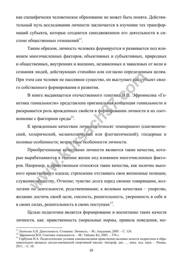 Как правильно написать реферат Образец оформления содержания Реферат стр 9
