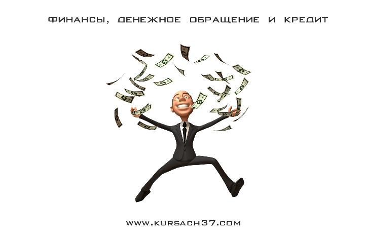 Пример контрольной работы Финансы денежное обращение и кредит