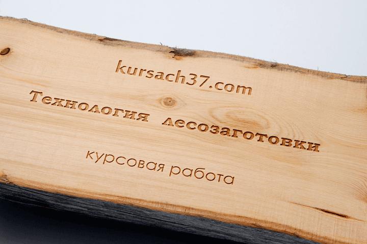 Технология лесозаготовки kursach37.com