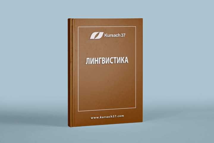 Лингвистика учебник