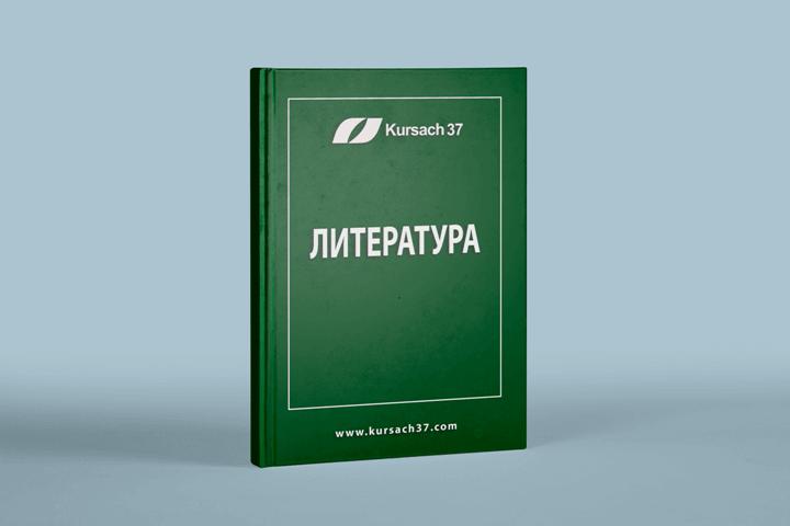 Литература курсовые работы дипломы рефераты Рефераты по литературе