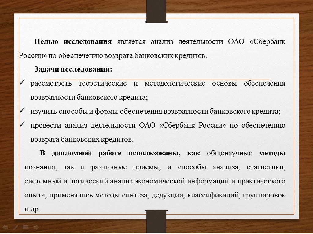 методы исследования в презентации