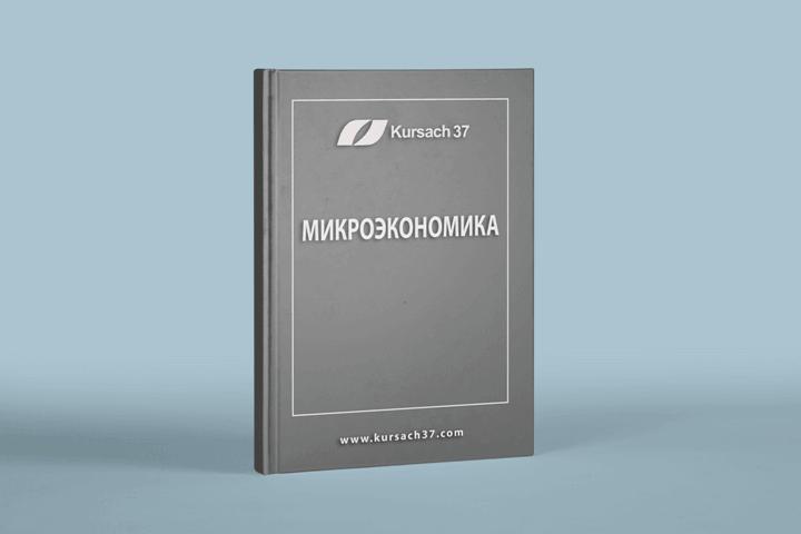 Микроэкономика курсовые контрольные работы Учебник по микроэкономике