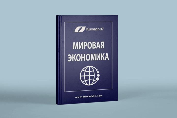 Мировая экономика дипломы курсовые работы рефераты Мировая экономика реферат