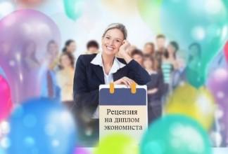 Образец рецензии на дипломную работу по экономике