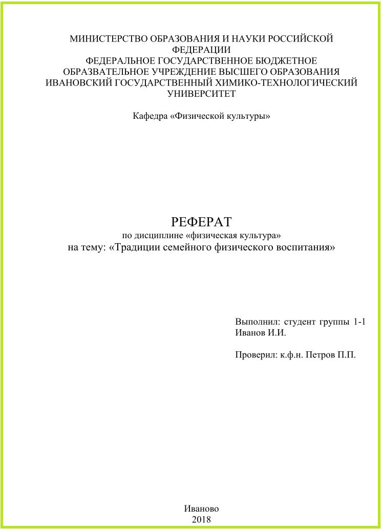 Титульный лист реферата по ГОСТ образец оформления Образец титульного листа реферата
