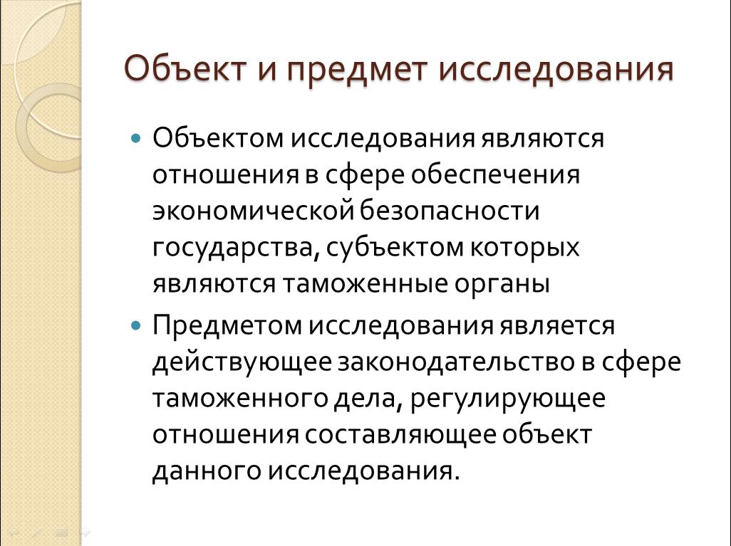 Объект и предмет исследования в презентации