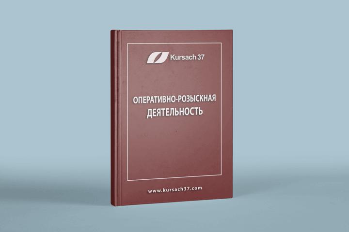 Оперативно-розыскная деятельность учебник