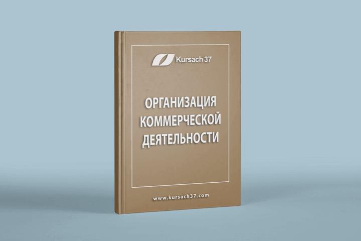 Организация коммерческой деятельности курсовые работы дипломы Организация коммерческой деятельности учебник