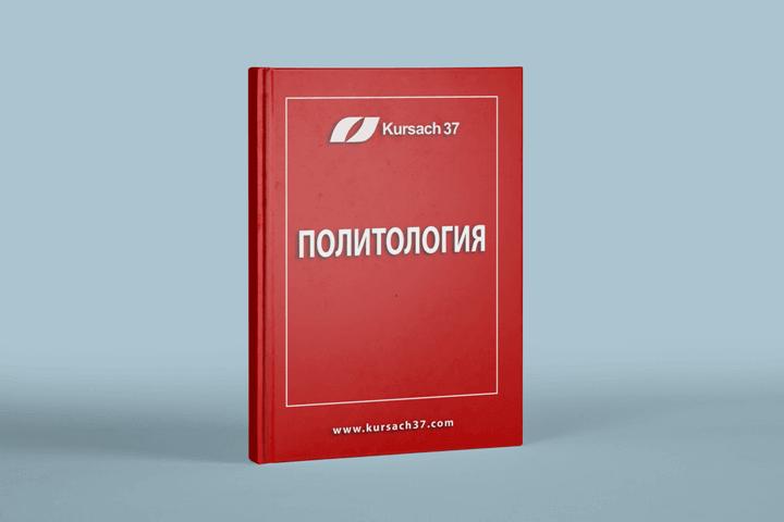 Учебник политологии