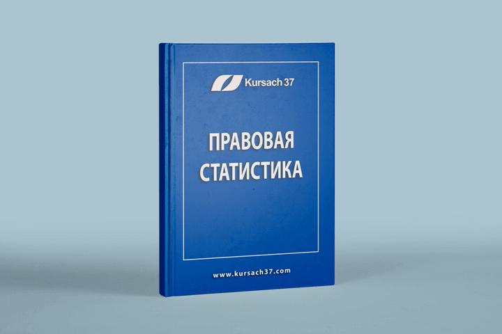 Правовая статистика контрольная курсовая работа Правовая статистика учебник