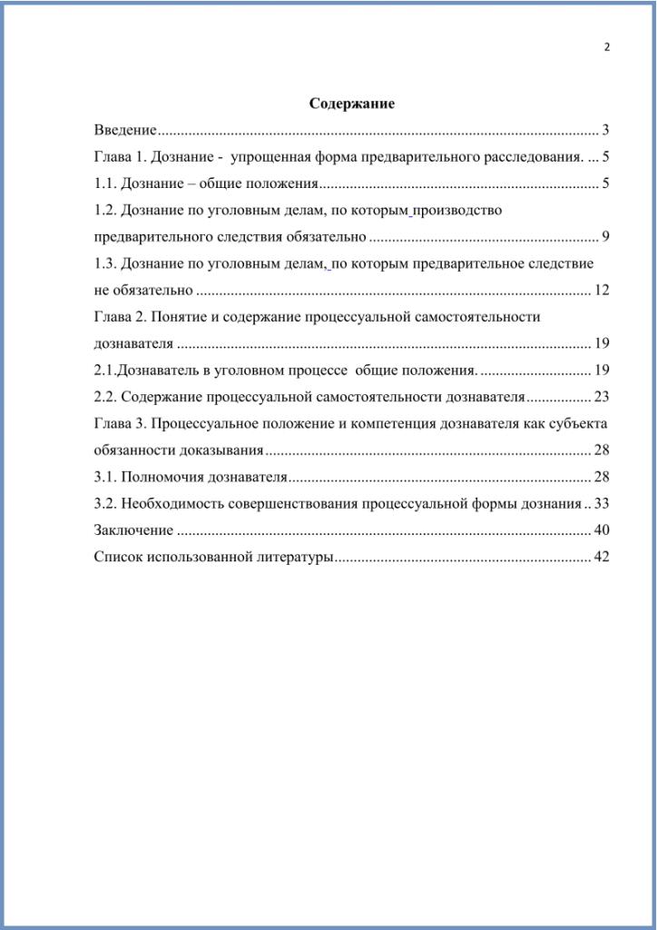 Как оформить содержание по ГОСТ в реферате курсовой Пример оформления содержания реферата курсовой дипломной работы