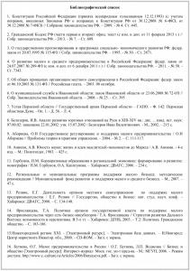 пример оформления списка литературы по ГОСТ