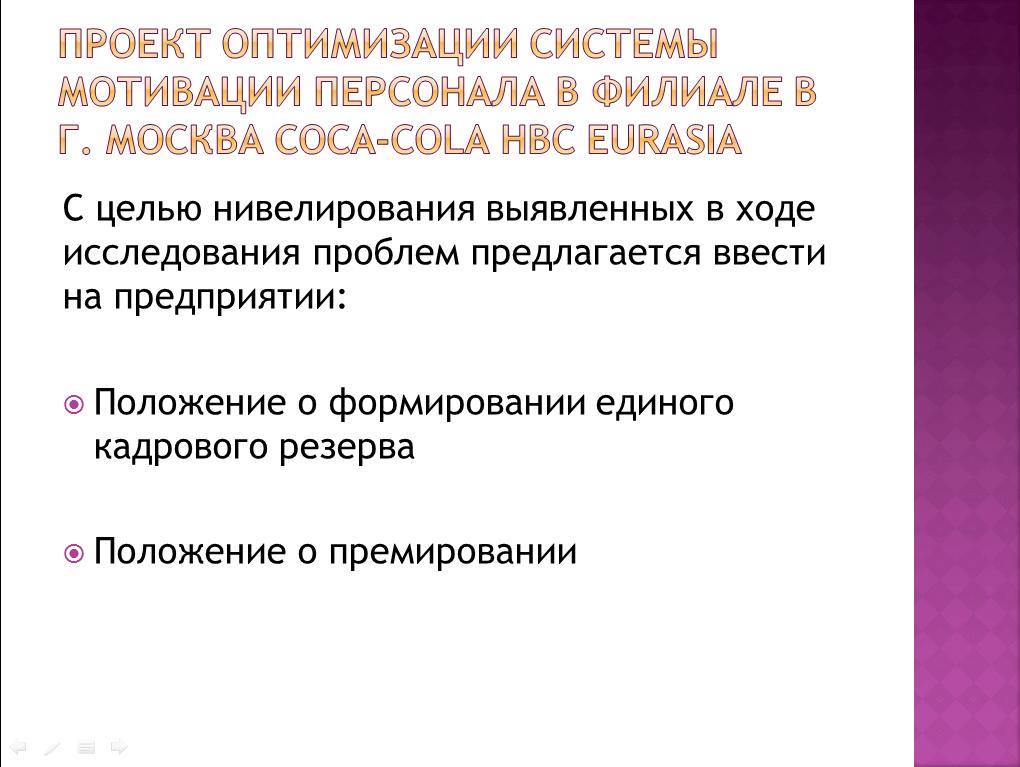 пример предложений в презентации к диплому