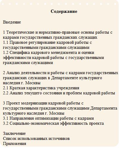 Пример содержания магистерской диссертации