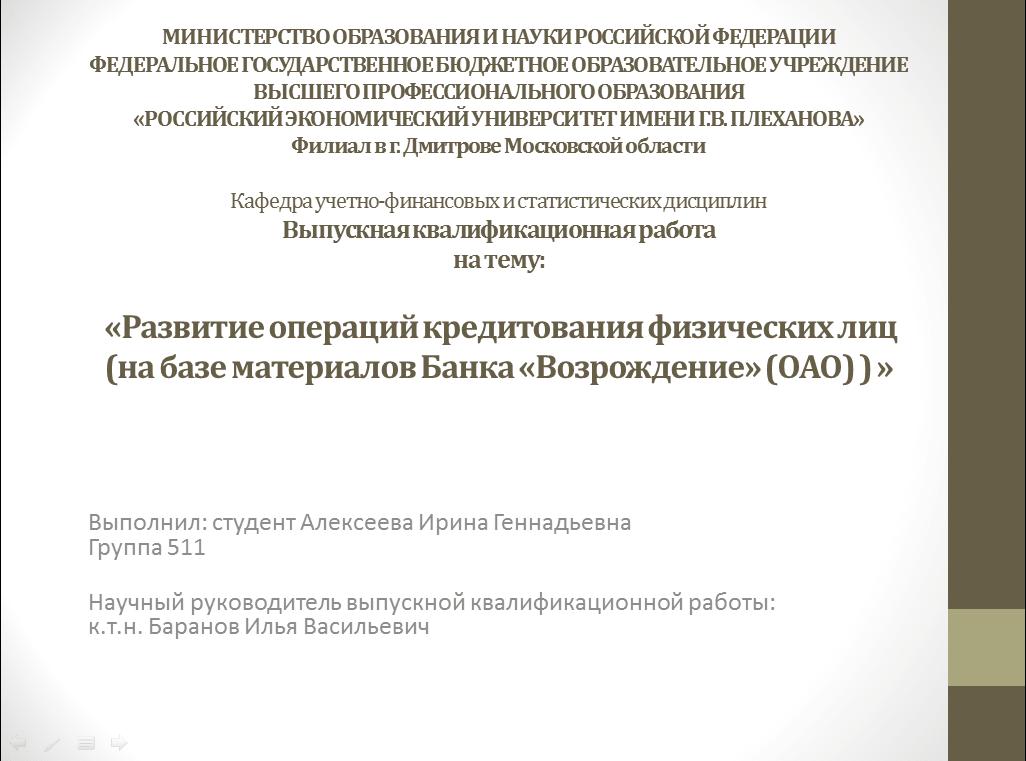 пример титульного листа презентации