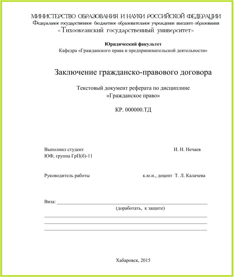 Титульный лист реферата по ГОСТ образец оформления Пример титульного листа реферата