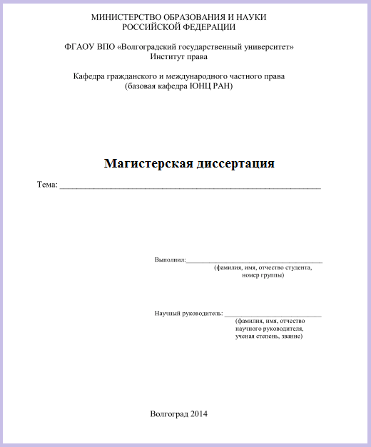 Образец титульного листа