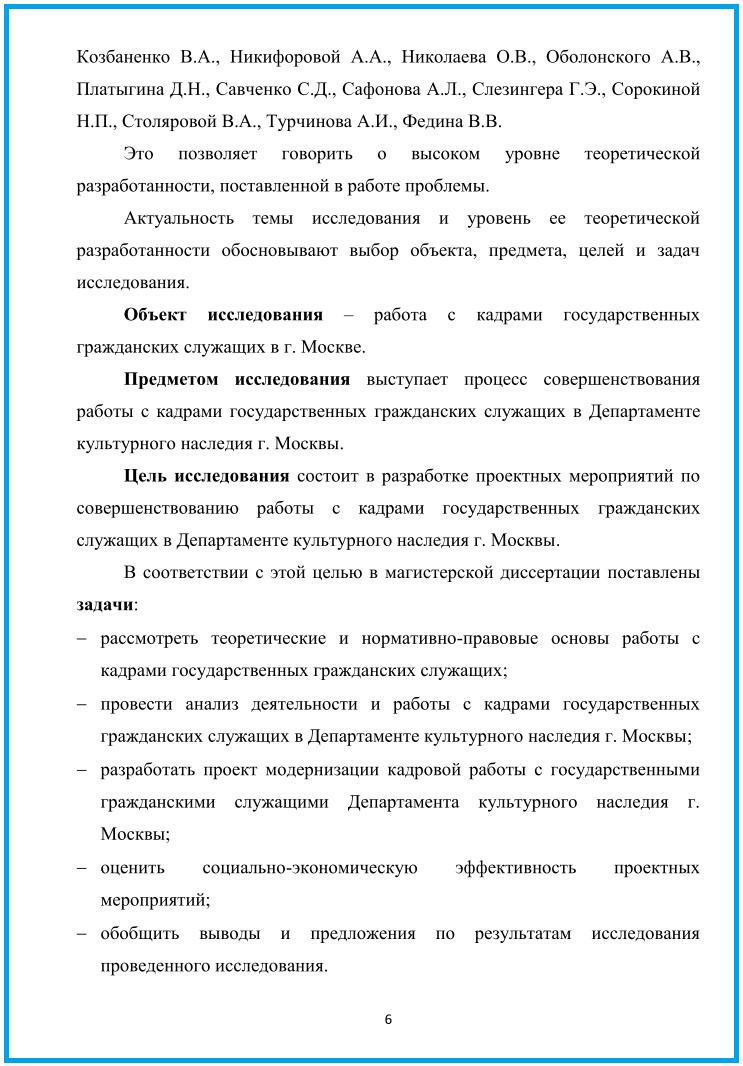 Рекомендуемый объем магистерской диссертации 1906
