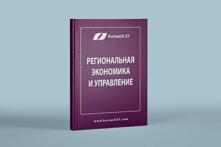 uchebnik-po-sotsialno-ekonomicheskogo-prognozirovaniya-kursovaya