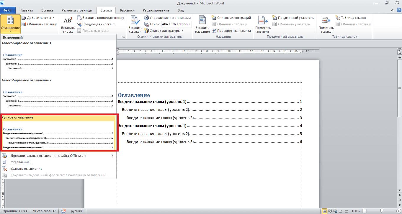 Как в ворде сделать содержание автоматически ворд 2007 776
